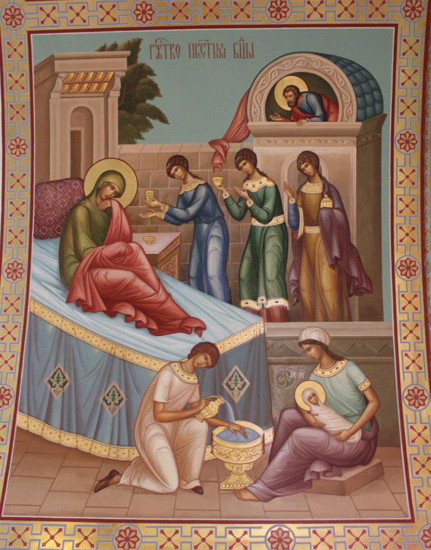 Библейские чтения на Рождество Пресвятой Богородицы