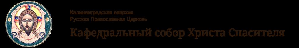 Кафедральный собор Христа Спасителя г. Калининграда