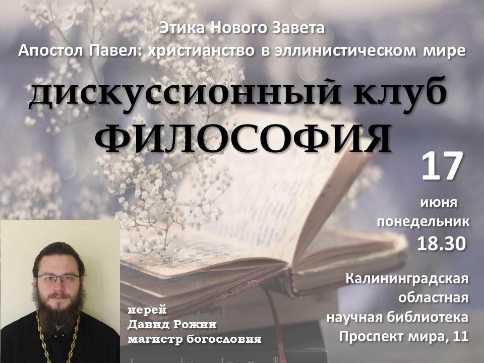 Духовно-просветительский центр Калининградской епархии. Дискуссионный клуб