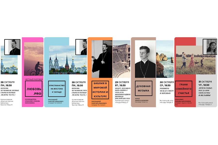 АНОНС ЛЕКЦИЙ ДУХОВНО-ПРОСВЕТИТЕЛЬСКОГО ЦЕНТРА. 28, 29, 30 и 31 октября